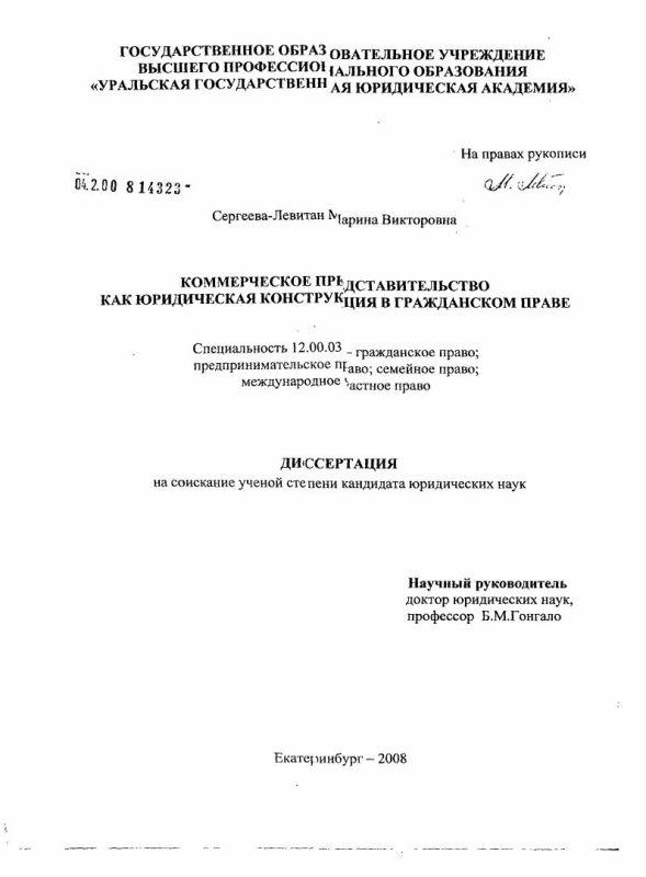 Титульный лист Коммерческое представительство как юридическая конструкция в гражданском праве
