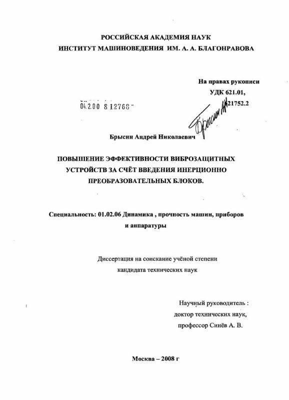 Титульный лист Повышение эффективности виброзащитных устройств за счет введения инерционно преобразовательных блоков