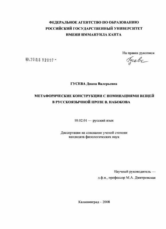Титульный лист Метафорические конструкции с номинациями вещей в русскоязычной прозе В. Набокова