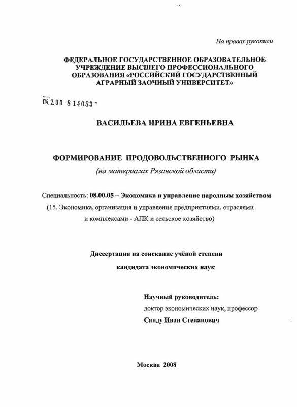 Титульный лист Формирование продовольственного рынка : на материалах Рязанской области