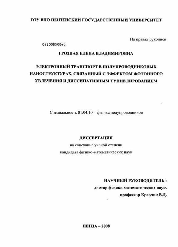 Титульный лист Электронный транспорт в полупроводниковых наноструктурах, связанный с эффектом фотонного увлечения и диссипативным туннелированием
