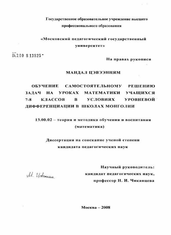 Титульный лист Обучение самостоятельному решению задач на уроках математики учащихся 7-8 классов в условиях уровневой дифференциации в школах Монголии