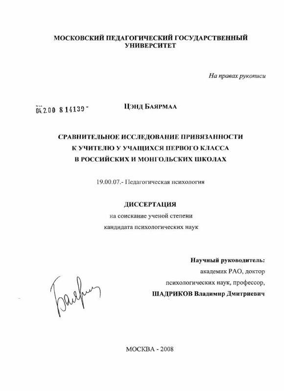 Титульный лист Сравнительное исследование привязанности к учителю у учащихся первого класса в российских и монгольских школах