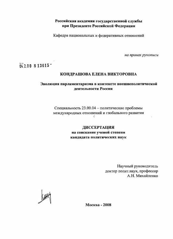 Титульный лист Эволюция парламентаризма в контексте внешнеполитической деятельности России