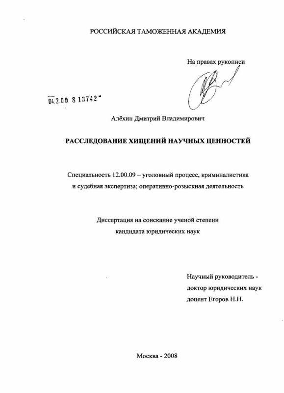 Титульный лист Расследование хищений научных ценностей