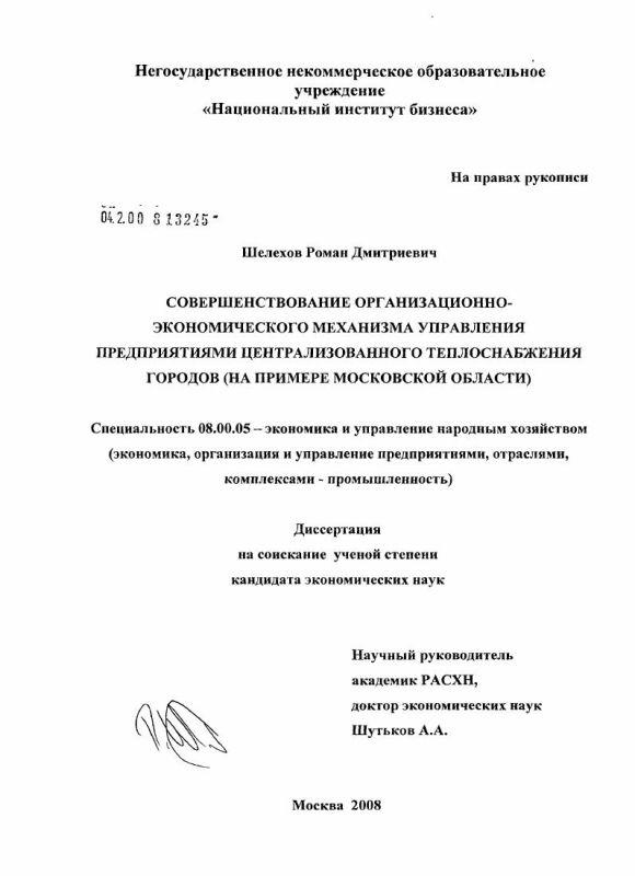 Титульный лист Совершенствование организационно-экономического механизма управления предприятиями централизованного теплоснабжения городов : на примере Московской области