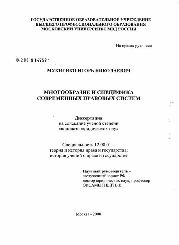 Титульный лист Многообразие и специфика современных правовых систем