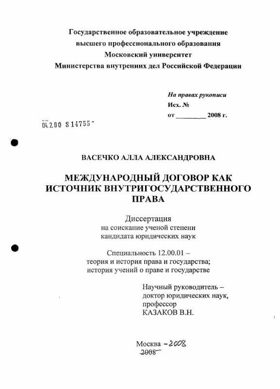 Титульный лист Международный договор как источник внутригосударственного права