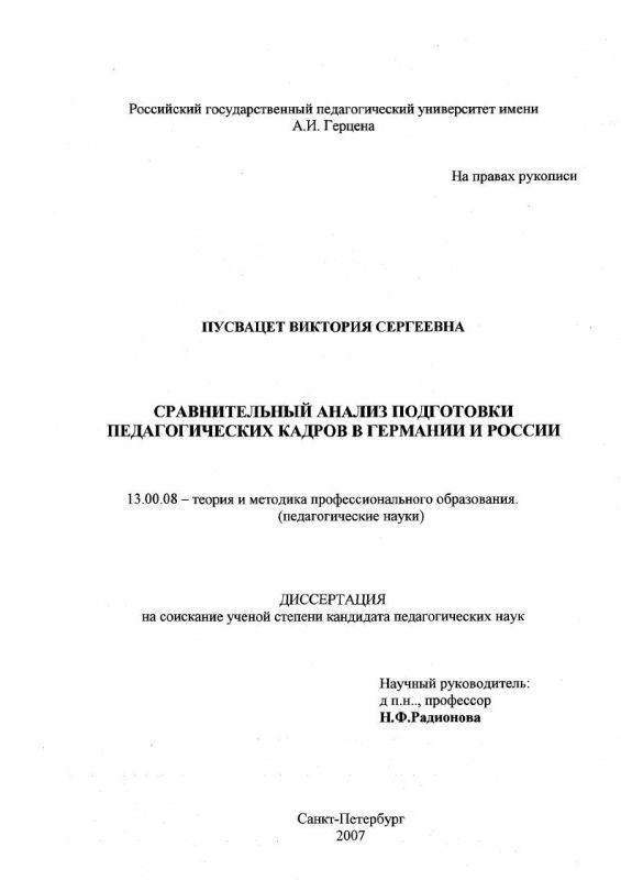 Титульный лист Сравнительный анализ подготовки педагогических кадров в Германии и России