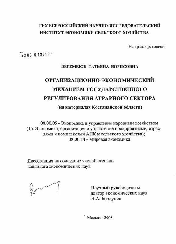 Титульный лист Организационно-экономический механизм государственного регулирования аграрного сектора : на материалах Костанайской области