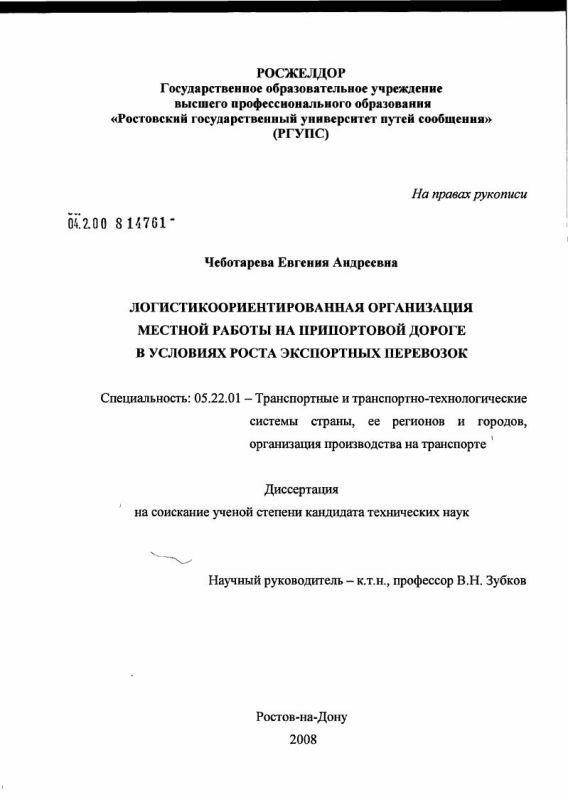 Титульный лист Логистикоориентированная организация местной работы на припортовой дороге в условиях роста экспортных перевозок