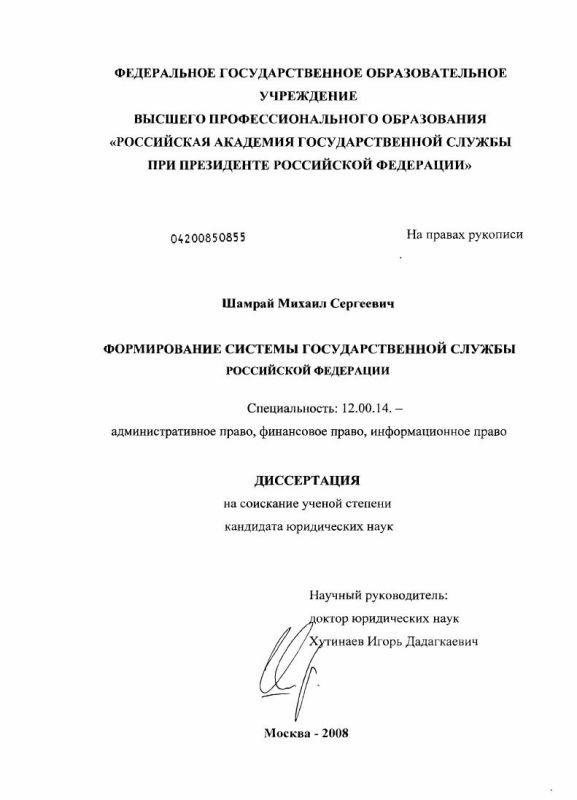 Титульный лист Формирование системы государственной службы Российской Федерации