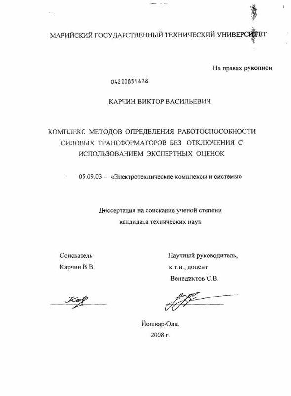 Титульный лист Комплекс методов определения работоспособности силовых трансформаторов без отключения с использованием экспертных оценок