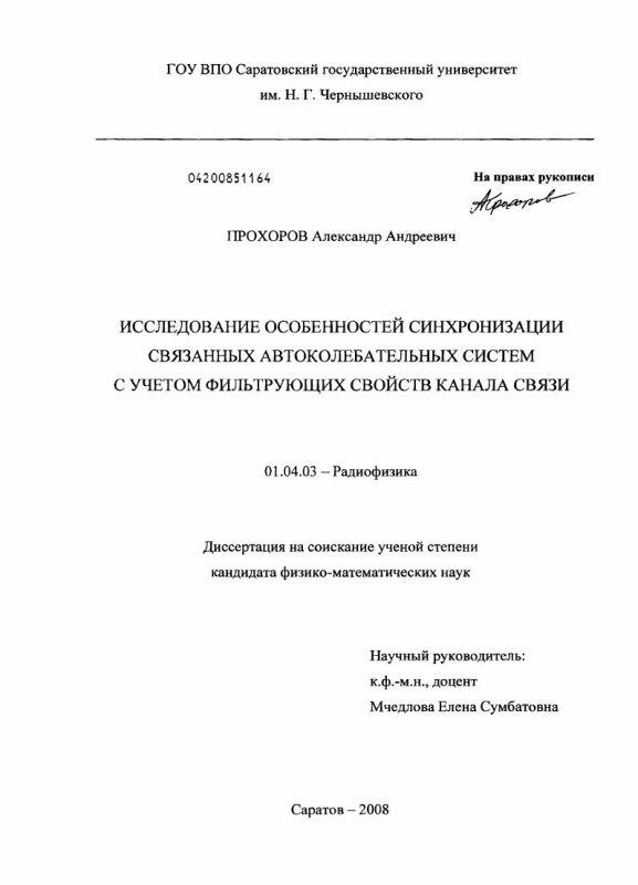 Титульный лист Исследование особенностей синхронизации связанных автоколебательных систем с учетом фильтрующих свойств канала связи