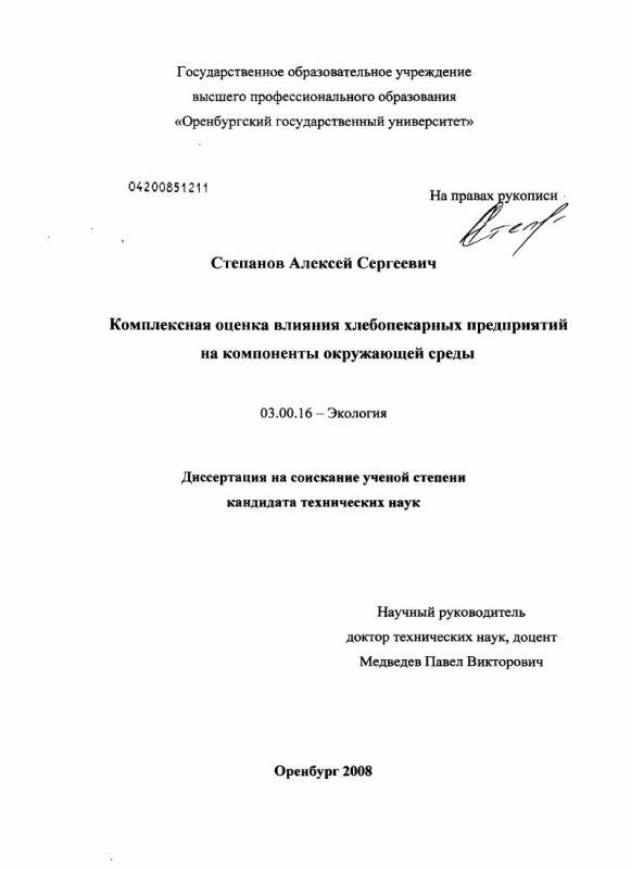 Титульный лист Комплексная оценка влияния хлебопекарных предприятий на компоненты окружающей среды