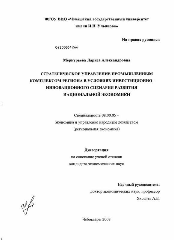 Титульный лист Стратегическое управление промышленным комплексом региона в условиях инвестиционно-инновационного сценария развития национальной экономики