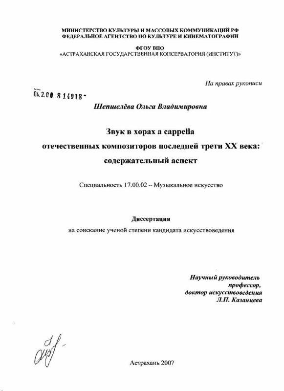 Титульный лист Звук в хорах a cappella отечественных композиторов последней трети XX века: содержательный аспект