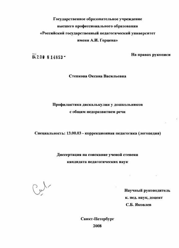 Титульный лист Профилактика дискалькулии у дошкольников с общим недоразвитием речи