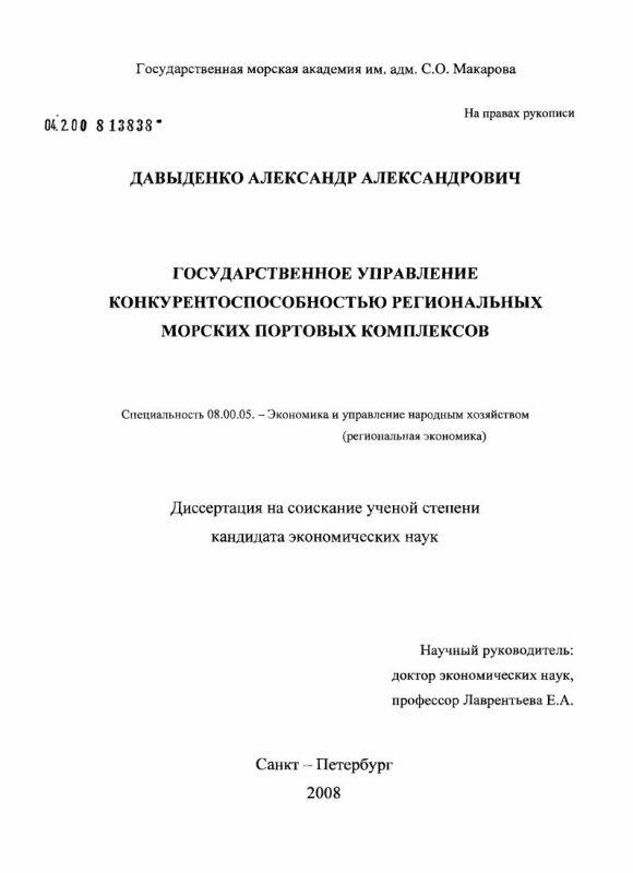 Титульный лист Государственное управление конкурентоспособностью региональных морских портовых комплексов