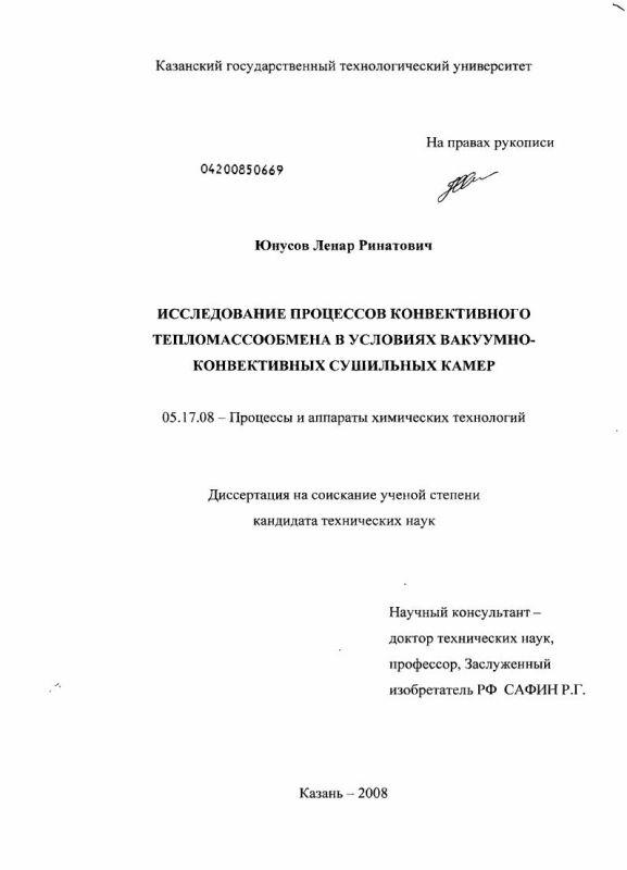 Титульный лист Исследование процессов конвективного тепломассообмена в условиях вакуумно-конвективных сушильных камер