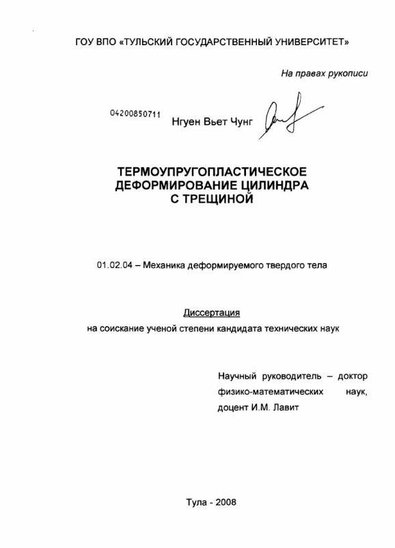 Титульный лист Термоупругопластическое деформирование цилиндра с трещиной