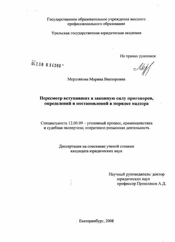 Титульный лист Пересмотр вступивших в законную силу приговоров, определений и постановлений в порядке надзора