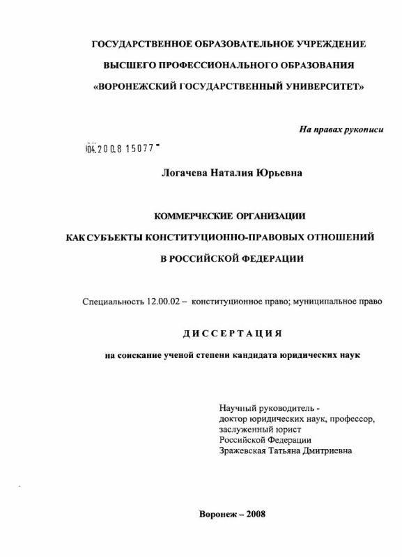 Титульный лист Коммерческие организации как субъекты конституционно-правовых отношений в Российской Федерации