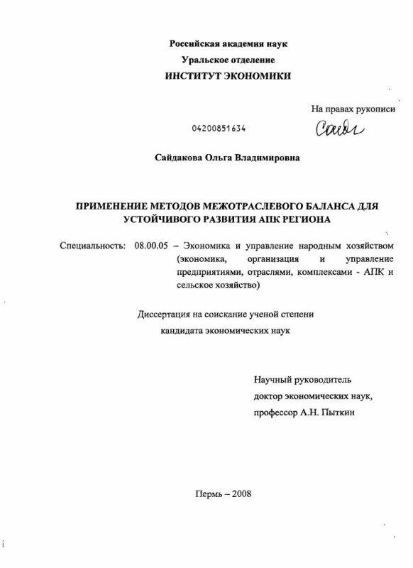 Титульный лист Применение методов межотраслевого баланса для устойчивого развития АПК региона