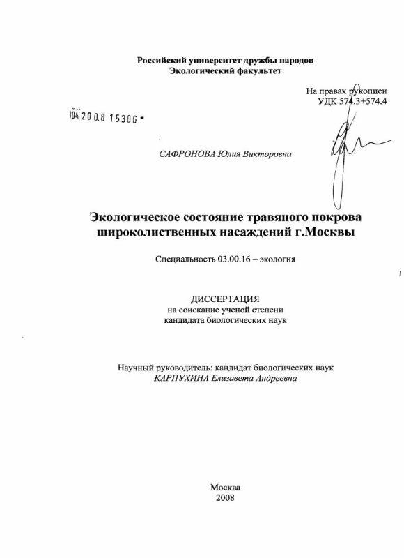 Титульный лист Экологическое состояние травяного покрова широколиственных насаждений г. Москвы