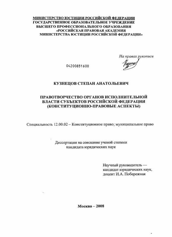 Титульный лист Правотворчество органов исполнительной власти субъектов Российской Федерации : конституционно-правовые аспекты
