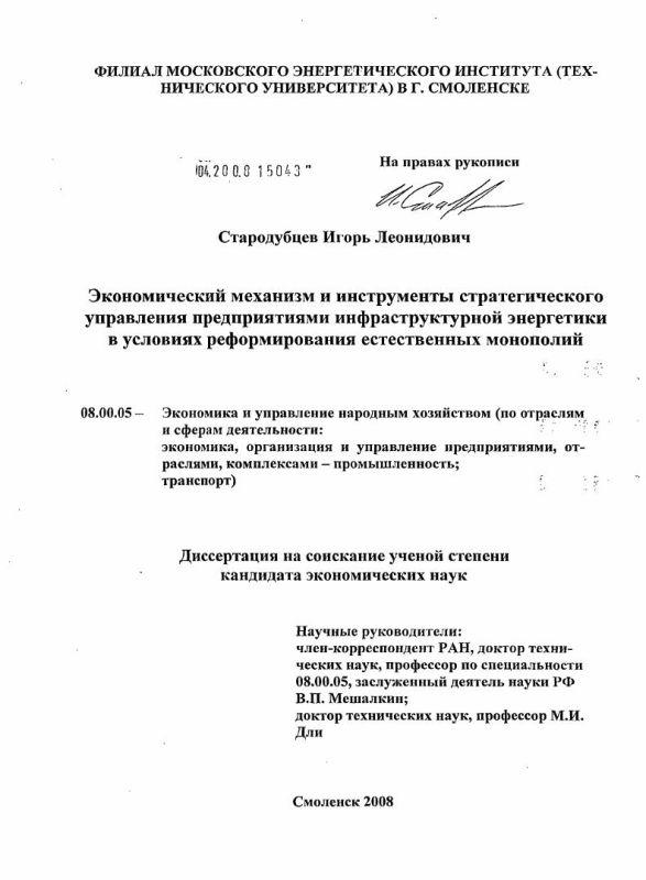 Титульный лист Экономический механизм и инструменты стратегического управления предприятиями инфраструктурной энергетики в условиях реформирования естественных монополий