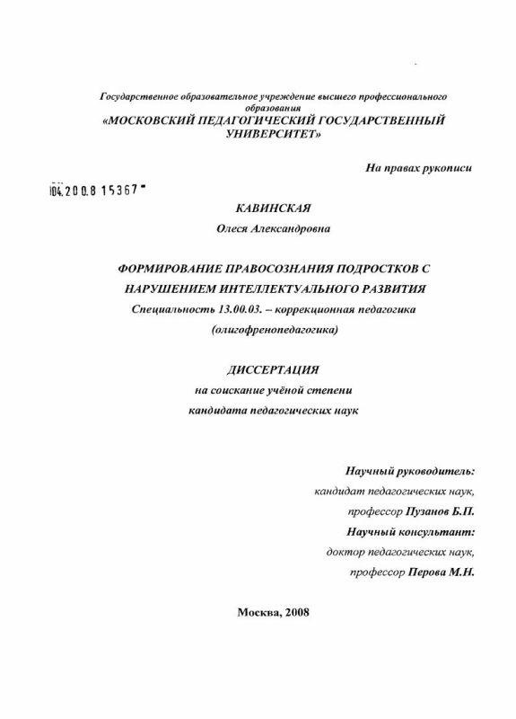 Титульный лист Формирование правосознания подростков с нарушением интеллектуального развития