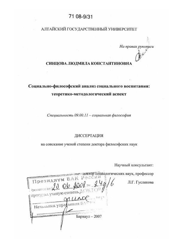 Титульный лист Социально-философский анализ социального воспитания : теоретико-методологический аспект