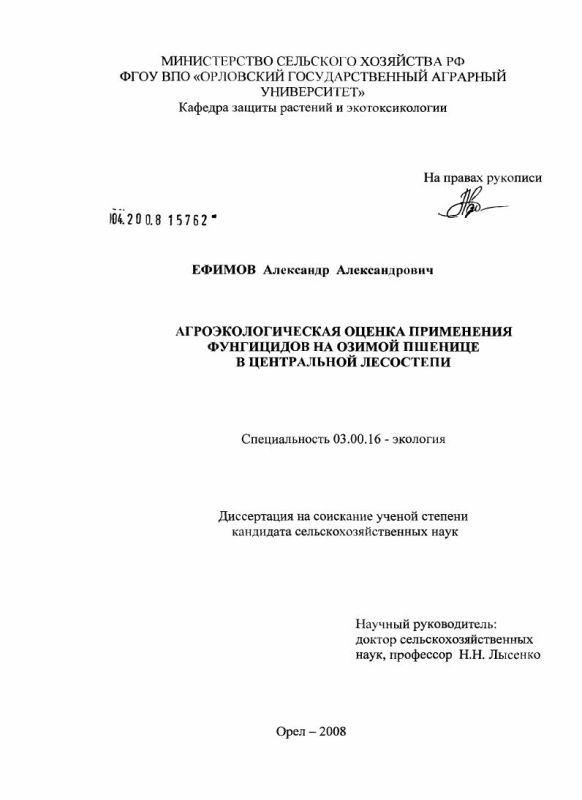 Титульный лист Агроэкологическая оценка применения фунгицидов на озимой пшенице в центральной лесостепи