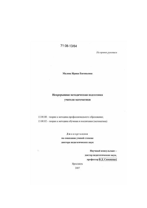 Титульный лист Непрерывная методическая подготовка учителя математики