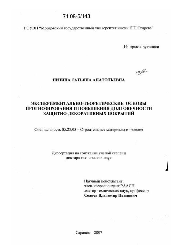 Титульный лист Экспериментально-теоретические основы прогнозирования и повышения долговечности защитно-декоративных покрытий