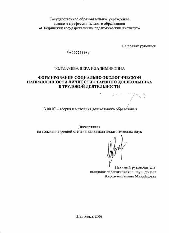 Титульный лист Формирование социально-экологической направленности личности старшего дошкольника в трудовой деятельности