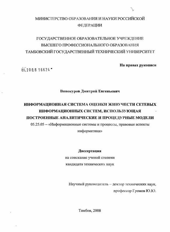 Титульный лист Информационная система оценки живучести сетевых информационных систем, использующая построенные аналитические и процедурные модели