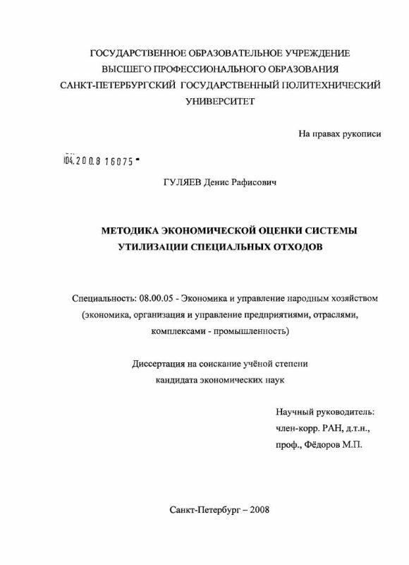 Титульный лист Методика экономической оценки системы утилизации специальных отходов