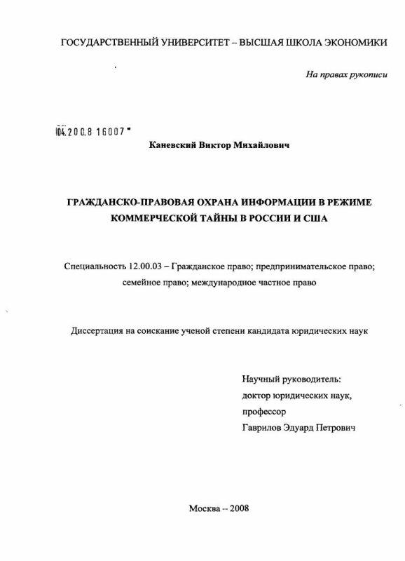 Титульный лист Гражданско-правовая охрана информации в режиме коммерческой тайны в России и США