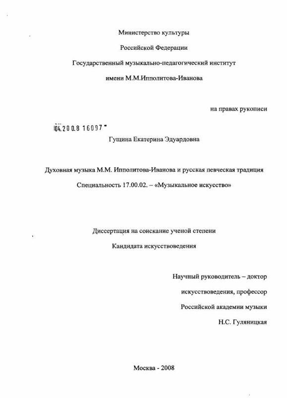 Титульный лист Духовная музыка М.М. Ипполитова-Иванова и русская певческая традиция