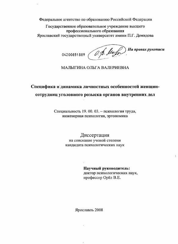 Титульный лист Специфика и динамика личностных особенностей женщин-сотрудниц уголовного розыска органов внутренних дел