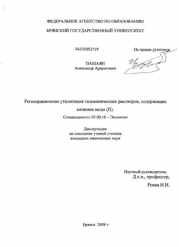 Титульный лист Регенерационная утилизация гальванических растворов, содержащих катионы меди (II)
