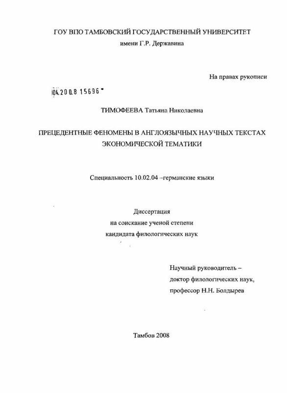 Титульный лист Прецедентные феномены в англоязычных научных текстах экономической тематики