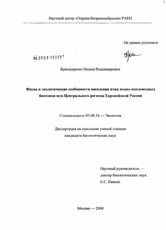 Титульный лист Фауна и экологические особенности населения птиц водно-околоводных биотопов юга Центрального региона Европейской России