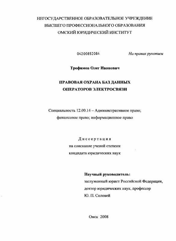 Титульный лист Правовая охрана баз данных операторов электросвязи