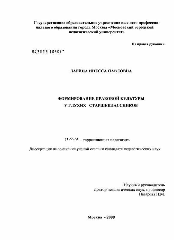 Титульный лист Формирование правовой культуры у глухих старшеклассников