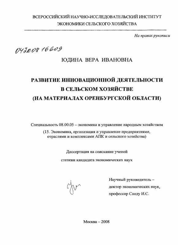 Титульный лист Развитие инновационной деятельности в сельском хозяйстве : на материалах Оренбургской области