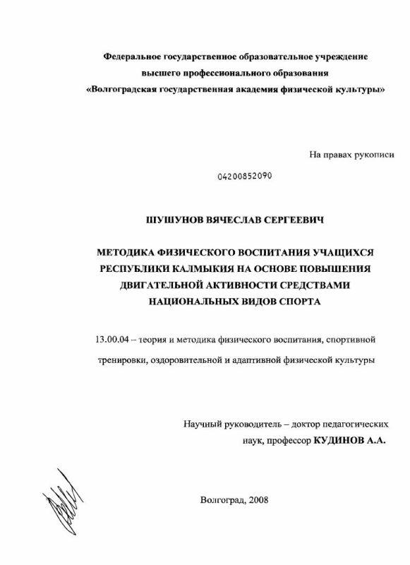 Титульный лист Методика физического воспитания учащихся Республики Калмыкия на основе повышения двигательной активности средствами национальных видов спорта