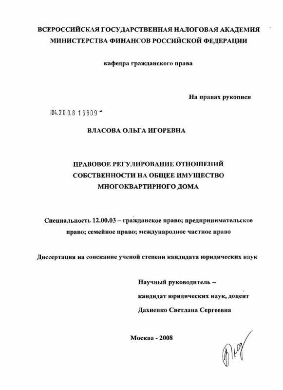 Титульный лист Правовое регулирование отношений собственности на общее имущество многоквартирного дома